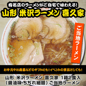 Photo1: 山形 米沢ラーメン 喜久家 2食入 有名店ラーメン(常温保存) (1)