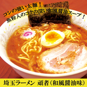 Photo1: 埼玉ラーメン 頑者 1箱2食入(常温保存) (1)