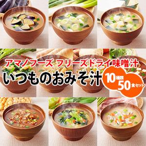 Photo1: アマノフーズ フリーズドライ味噌汁 いつものおみそ汁 10種類50食セット (1)