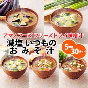 Photo1: アマノフーズ フリーズドライ 減塩 味噌汁 いつものおみそ汁 5種類30食セット (1)