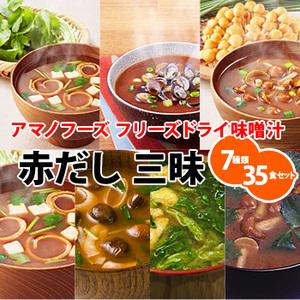 Photo1: アマノフーズ フリーズドライ味噌汁 赤だし 三昧 7種類35食セット (1)
