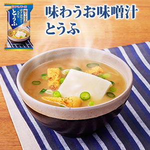 Photo1: アマノフーズ フリーズドライ味噌汁 味わうおみそ汁 とうふ 10.5g×10袋 (1)