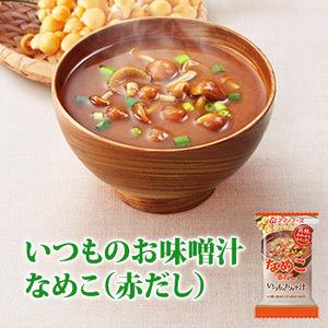 Photo1: アマノフーズ フリーズドライ味噌汁 いつものおみそ汁 なめこ(赤だし) 8g×10袋 (1)