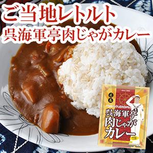Photo1: レトルトカレー 呉海軍亭 肉じゃがカレー 200g (1)