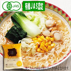Photo1: 創健社 有機ラーメン ノンフライ麺 味噌ラーメン 121g (1)