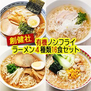 Photo1: 創健社 有機ラーメン ノンフライ麺 4種類16食セット (1)