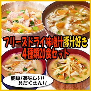 Photo1: フリーズドライ 豚汁 好き 4種類20食セット (アマノフーズ・コスモス食品他) (1)