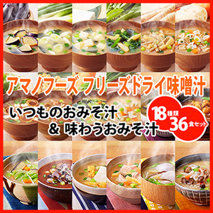 Photo1: アマノフーズ フリーズドライ味噌汁 いつものおみそ汁 & 味わうおみそ汁 18種類36食セット (1)
