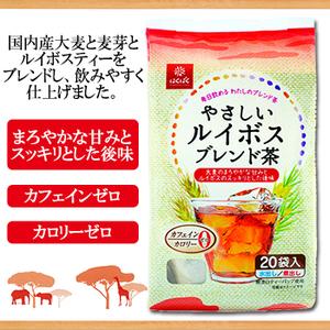 Photo1: はくばく やさしい ルイボス ブレンド茶 8g×20袋 (1)