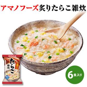 Photo1: アマノフーズ フリーズドライ 炙りたらこ雑炊 21g×6袋 (1)