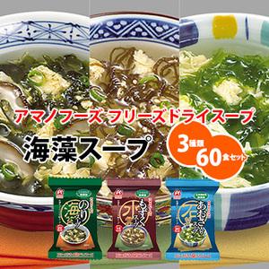 Photo1: アマノフーズ フリーズドライ スープ 海藻 スープ 3種類60食セット (1)