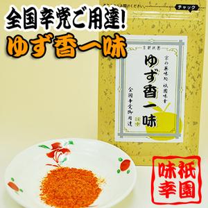 Photo1: 祇園味幸 柚子香一味 16g(袋) (1)