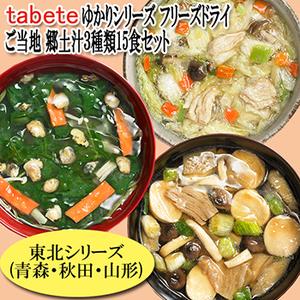 Photo1: フリーズドライ tabete ゆかりの東北シリーズ 具だくさん ご当地 郷土汁 3種類15食セット 国分 (1)
