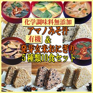 Photo1: アマノフーズ 無添加 味噌汁 & 有機 発芽玄米 おにぎり 5種類10食セット (1)