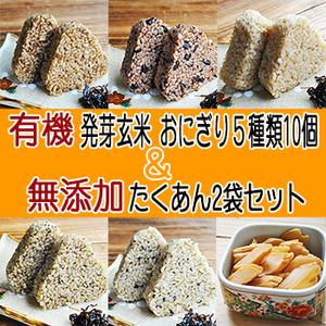 Photo1: 有機 発芽玄米おにぎり 5種類10個 & 無添加 たくあん 2袋セット (1)