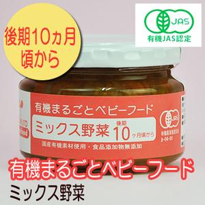 Photo1: 有機まるごとベビーフード ミックス野菜 100g 後期10か月頃から 味千汐路 (1)
