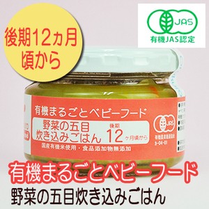 Photo1: 有機まるごとベビーフード 野菜の五目炊き込みごはん 100g 後期12か月頃から 味千汐路 (1)