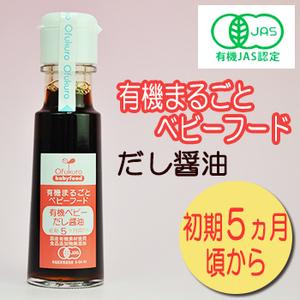 Photo1: 有機まるごとベビーフード だし醤油 100g 初期5ヵ月頃から 味千汐路 (1)