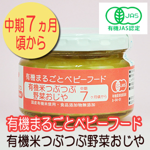 Photo1: 有機まるごとベビーフード 有機米つぶつぶ野菜おじや 100g 中期7か月頃から 味千汐路 (1)