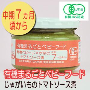 Photo1: 有機まるごとベビーフード じゃがいものトマトソース煮 100g 中期7か月頃から 味千汐路 (1)