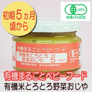 Photo1: 有機まるごとベビーフード 有機米とろとろ野菜おじや 100g 初期5ヵ月頃から 味千汐路 (1)