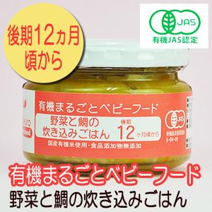Photo1: 有機まるごとベビーフード 野菜と鯛の炊き込みごはん 100g 後期12か月頃から 味千汐路 (1)