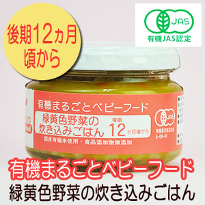 Photo1: 有機まるごとベビーフード 緑黄色野菜の炊き込みごはん 100g 後期12か月頃から 味千汐路 (1)