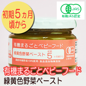 Photo1: 有機まるごとベビーフード 緑黄色野菜のおじや 100g 中期7か月頃から 味千汐路 (1)