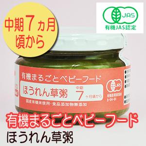 Photo1: 有機まるごとベビーフード ほうれん草粥 100g 中期7ヶ月頃から 味千汐路 (1)
