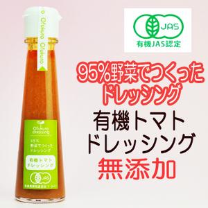 Photo1: 有機トマトドレッシング 130ml 味千汐路 おふく楼 (1)
