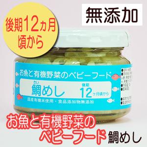 Photo1: お魚と有機野菜のベビーフード 鯛めし 100g 後期12か月頃から 味千汐路 (1)