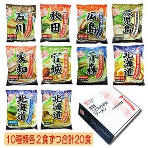 Photo1: 全国 ご当地 こだわり素材 ラーメン 10種類20食セット(乾麺)(常温保存) (1)