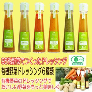 Photo1: 有機野菜ドレッシング 6種類セット 味千汐路 おふく楼 (1)