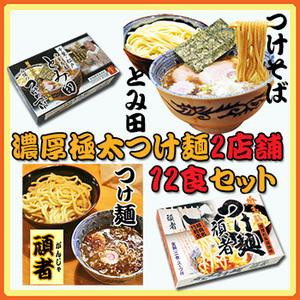 Photo1: ご当地 つけ麺 濃厚極太 2種類12食セット(千葉 とみ田・埼玉 頑者)(常温保存) (1)