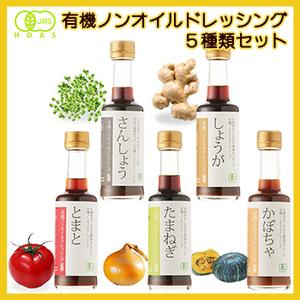 Photo1: 有機 ノンオイルドレッシング 5種類セット(しょうが・さんしょう・トマト・玉ねぎ・かぼちゃ) (1)