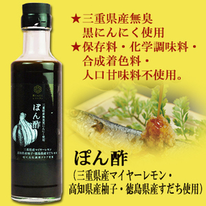 Photo1: 黒にんにくレストラン ぽん酢 190ml (1)
