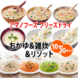 Photo1: アマノフーズ フリーズドライ 雑炊 & おかゆ & リゾット 10種類20食セット (1)