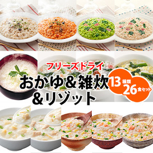 Photo1: フリーズドライ 雑炊 & おかゆ & リゾット 13種類26食セット (1)
