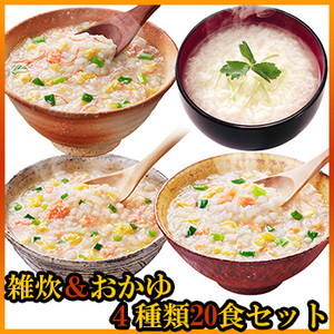 Photo1: アマノフーズ フリーズドライ 雑炊(ぞうすい)おかゆ 4種類20食セット (1)