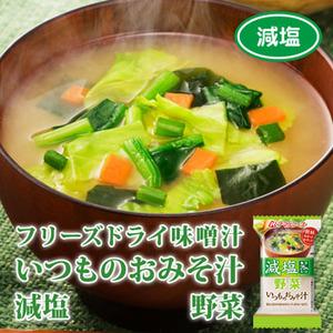 Photo1: アマノフーズ フリーズドライ味噌汁 減塩 いつものおみそ汁 野菜 8g×10袋 (1)