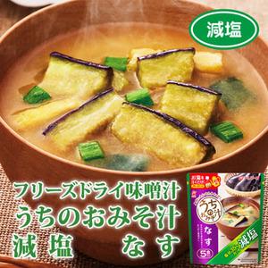 Photo1: アマノフーズ フリーズドライ 味噌汁 減塩 うちのおみそ汁 なす 35g(5食入) (1)