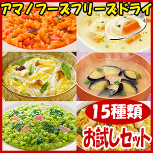 Photo1: アマノフーズ フリーズドライ 15種類 お試しセット (1)
