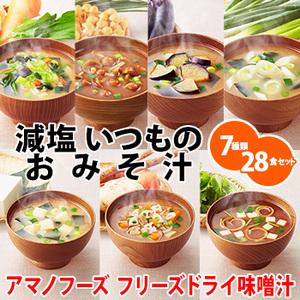 Photo1: アマノフーズ フリーズドライ 減塩 味噌汁 いつものおみそ汁 7種類28食セット (1)