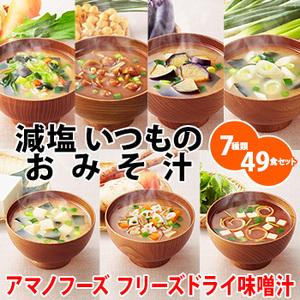 Photo1: アマノフーズ フリーズドライ 減塩 味噌汁 いつものおみそ汁 7種類49食セット (1)