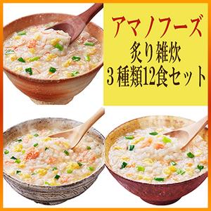 Photo1: アマノフーズ フリーズドライ 雑炊(ぞうすい)3種類12食セット (1)