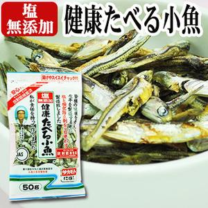 Photo1: 塩無添加 健康たべる小魚 50g (煮干し 食べる小魚) (サカモト) (1)