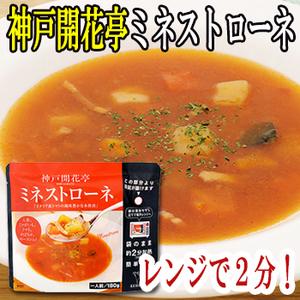 Photo1: レトルト スープ 神戸開花亭 ミネストローネ 180g(レンジ調理・常温長期保存) (1)