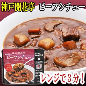 Photo1: レトルト 惣菜 神戸開花亭 ビーフシチュー 190g(レンジ調理・常温長期保存) (1)
