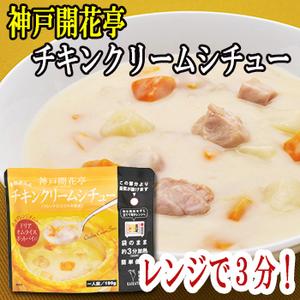 Photo1: レトルト 惣菜 神戸開花亭 チキンクリームシチュー 190g(レンジ調理・常温長期保存) (1)