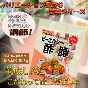 Photo1: PLC ピーエルシー 酢豚 たんぱく質調整食品 低たんぱく惣菜 ホリカフーズ (1)